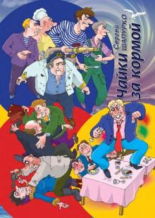 Обложка книги  - Чайки за кормой (сборник)