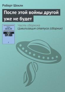 Обложка книги  - После этой войны другой уже не будет