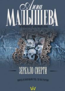 Обложка книги  - Зеркало смерти