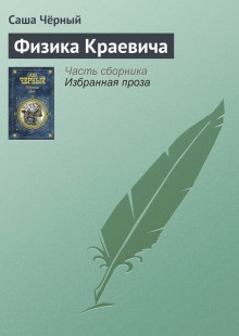 Обложка книги  - Физика Краевича