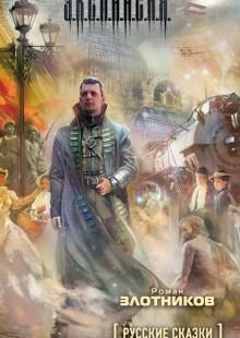 Обложка книги  - Русские сказки