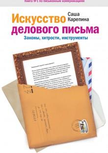 Обложка книги  - Искусство делового письма. Законы, хитрости, инструменты