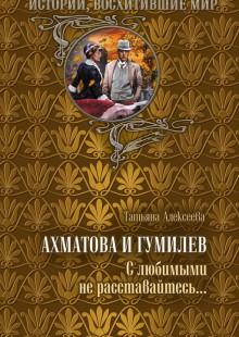 Обложка книги  - Ахматова и Гумилев. С любимыми не расставайтесь…