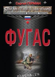 Обложка книги  - Фугас (сборник)