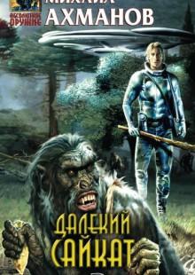 Обложка книги  - Далекий Сайкат