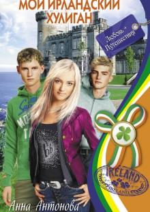 Обложка книги  - Мой ирландский хулиган
