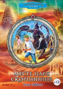 Обложка книги  - Месть Царя скорпионов