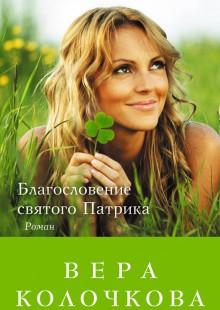 Обложка книги  - Благословение святого Патрика