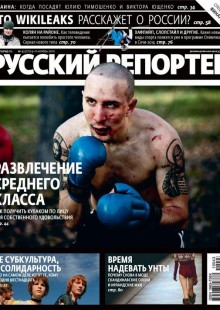 Обложка книги  - Русский Репортер №43/2010