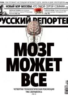 Обложка книги  - Русский Репортер №41/2010