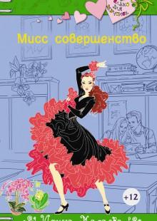 Обложка книги  - Мисс совершенство