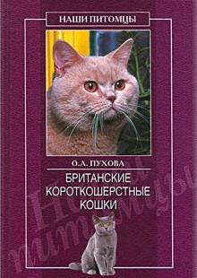 Обложка книги  - Британские короткошерстные кошки