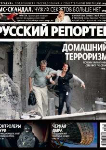 Обложка книги  - Русский Репортер №29/2011