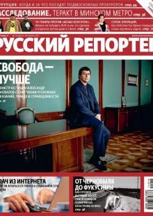 Обложка книги  - Русский Репортер №15/2011