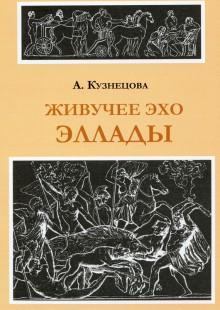 Обложка книги  - Живучее эхо Эллады