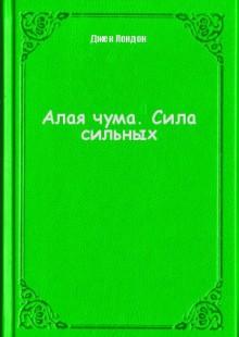 Обложка книги  - Алая чума. Сила сильных