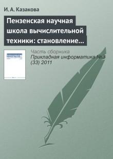 Обложка книги  - Пензенская научная школа вычислительной техники: становление и развитие