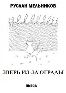 Обложка книги  - Зверь из-за ограды