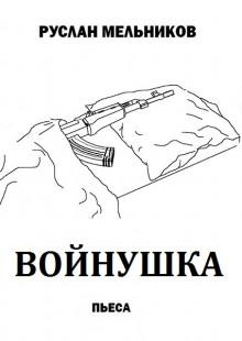 Обложка книги  - Войнушка