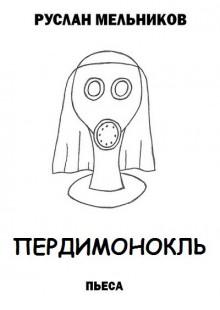 Обложка книги  - Пердимонокль