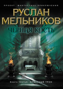 Обложка книги  - Алмазный трон