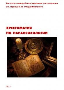 Обложка книги  - Хрестоматия по парапсихологии