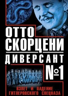 Обложка книги  - Отто Скорцени – диверсант №1. Взлет и падение гитлеровского спецназа