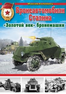 Обложка книги  - Бронеавтомобили Сталина. «Золотой век» бронемашин