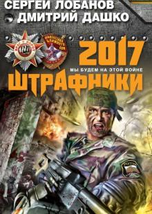 Обложка книги  - Штрафники 2017. Мы будем на этой войне