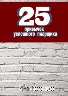 Обложка книги  - 25 привычек успешного пиарщика