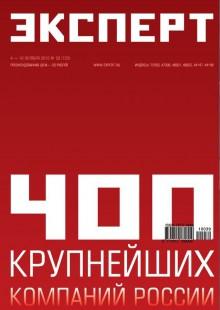 Обложка книги  - Эксперт №39/2010