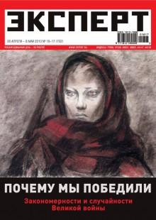 Обложка книги  - Эксперт №16-17/2010