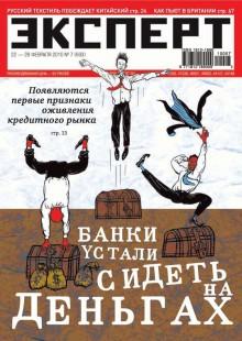 Обложка книги  - Эксперт №07/2010