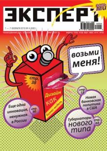 Обложка книги  - Эксперт №04/2010