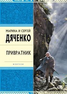 Обложка книги  - Привратник