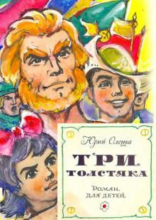 Обложка книги  - Три толстяка (с иллюстрациями)