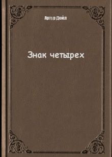 Обложка книги  - Знак четырех