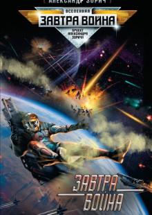 Обложка книги  - Завтра война