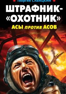 Обложка книги  - Штрафник-«охотник». Асы против асов