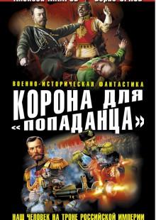 Обложка книги  - Корона для «попаданца». Наш человек на троне Российской Империи