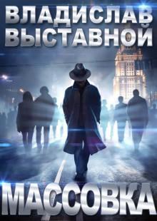 Обложка книги  - Массовка