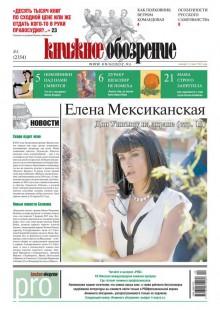 Обложка книги  - Книжное обозрение №04/2013