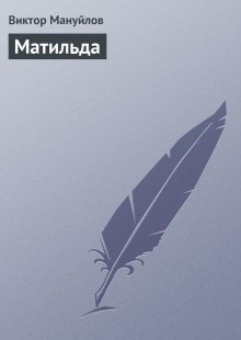 Обложка книги  - Матильда
