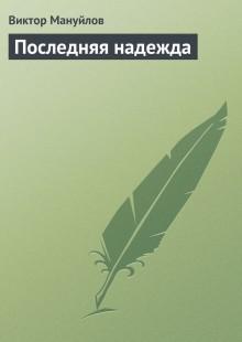 Обложка книги  - Последняя надежда
