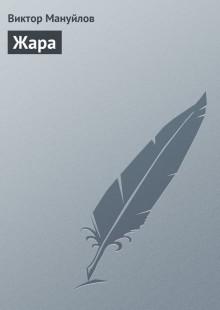 Обложка книги  - Жара