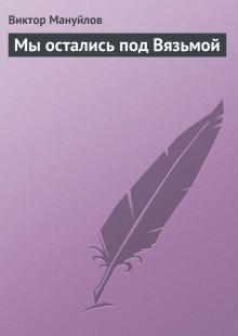 Обложка книги  - Прорыв