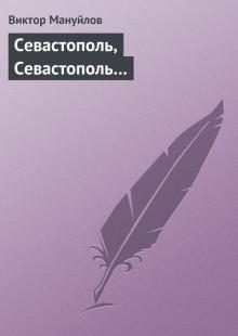 Обложка книги  - Севастополь, Севастополь…
