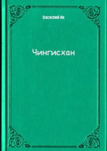 Обложка книги  - Чингисхан