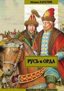 Обложка книги  - Русь и Орда