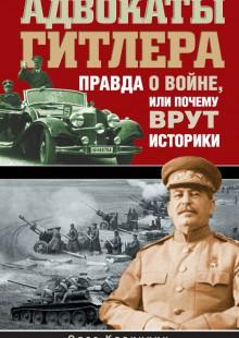 Обложка книги  - Адвокаты Гитлера. Правда о войне, или Почему врут историки